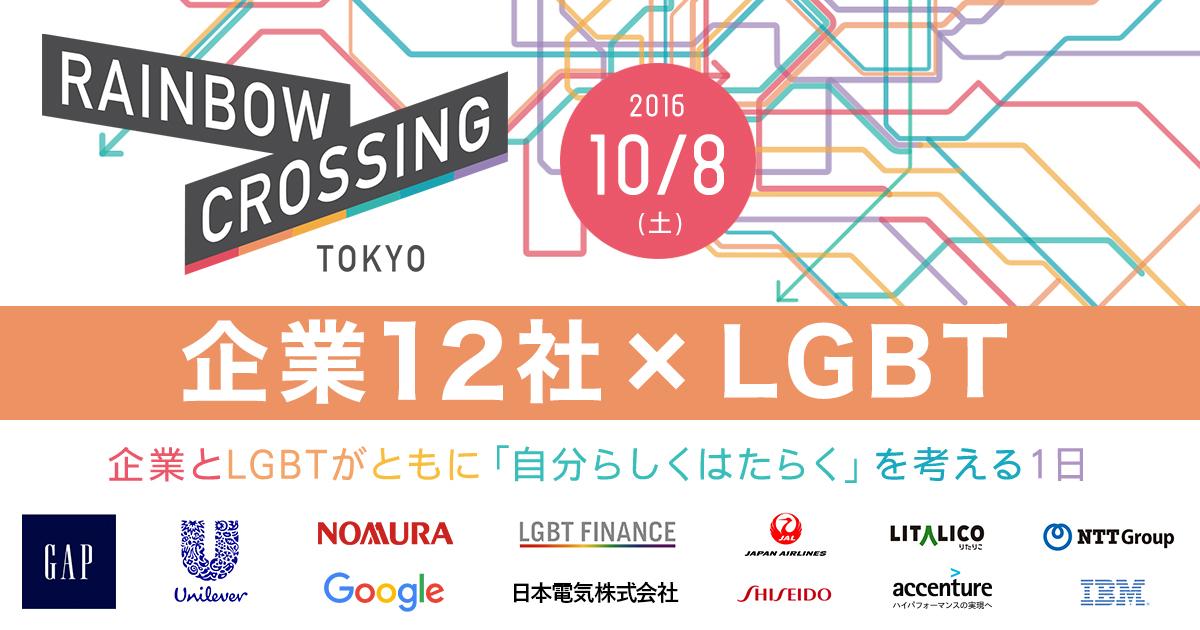 RAINBOW CROSSING TOKYO - 企業とLGBTがともに「自分らしくはたらく」を考える1日